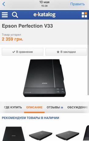 Epson Perfection v33