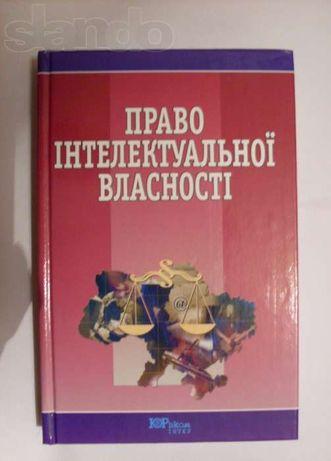 право інтелектуальної власності