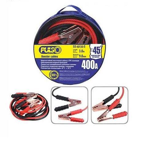 Провода пусковые. Провода прикуривания крокодилы PULSO 400А