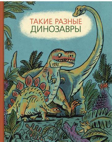 Такие разные динозавры. Изд. Мелик-Пашаев. 64 стр., новая.