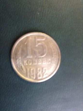 монета СССР 15 копеек 1982 года