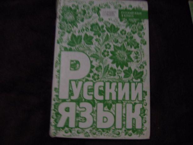 Русский язык Баландина. Учебник 8 и 9 классы