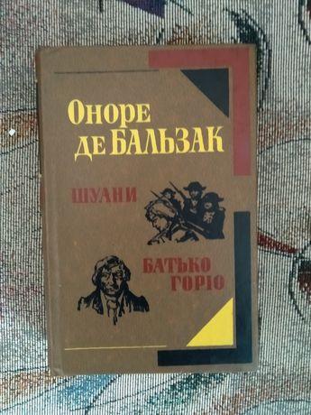 Оноре де Бальзак. Українською мовою