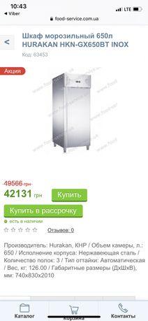 Шкаф морозильный 650л Hurakan HKN-GX650ВТ INOX, морозилка професійна