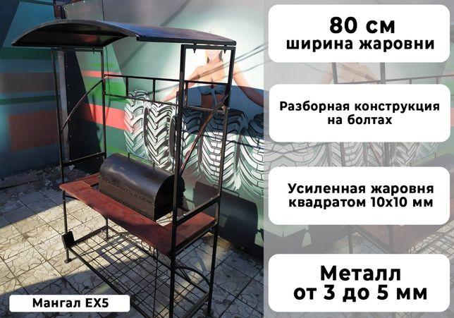 ШИКАРНЫЙ! Разборной Стационарный Мангал Барбекю Гриль EX5!