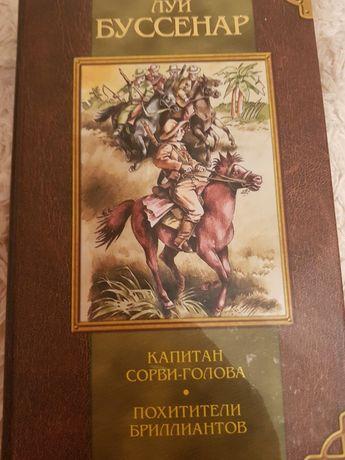 Две книги в отличном состоянии