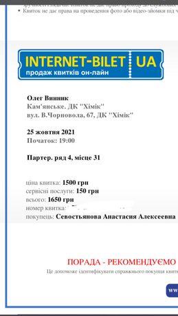 Олег Винник билеты