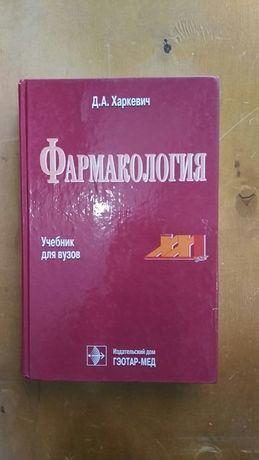 Харкевич Д.А. Фармакология