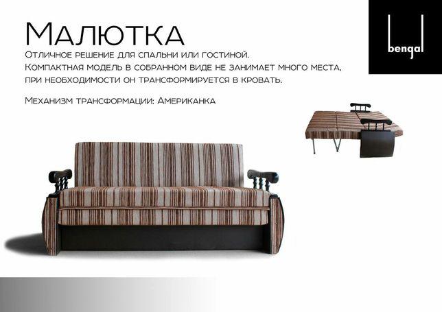 Диван,мягкая мебель