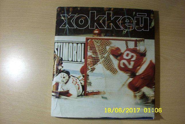 """Коллекционное издание, фотоальбом """"Хоккей""""."""