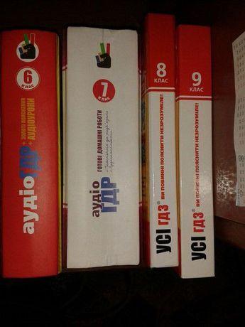 Готові домошні задання (ГДЗ) книги