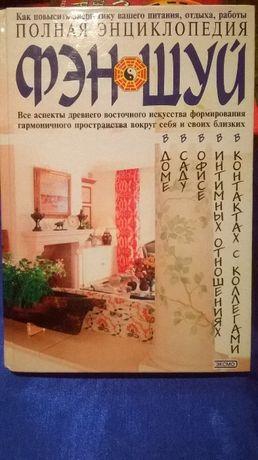 Полная энциклопедия Фэн- Шуй