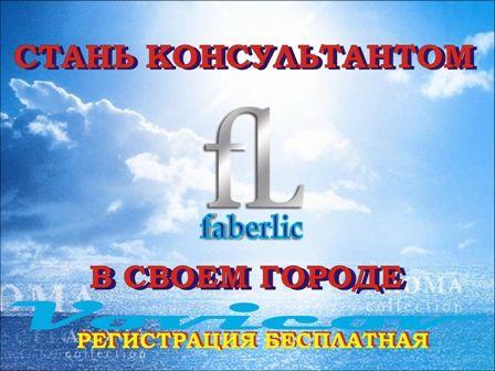 Кислородная косметика №1 в мире Фаберлик.