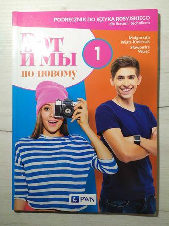 Wot i my. Po nowomu 1 Podręcznik język rosyjski + ćwiczenia