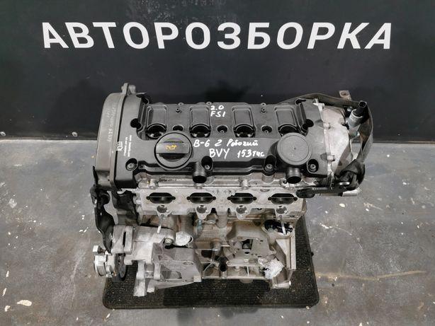 Мотор ФСІ Двигун FSI 2.0 Двигатель ФСИ BVY Пассат б6 Passat b6