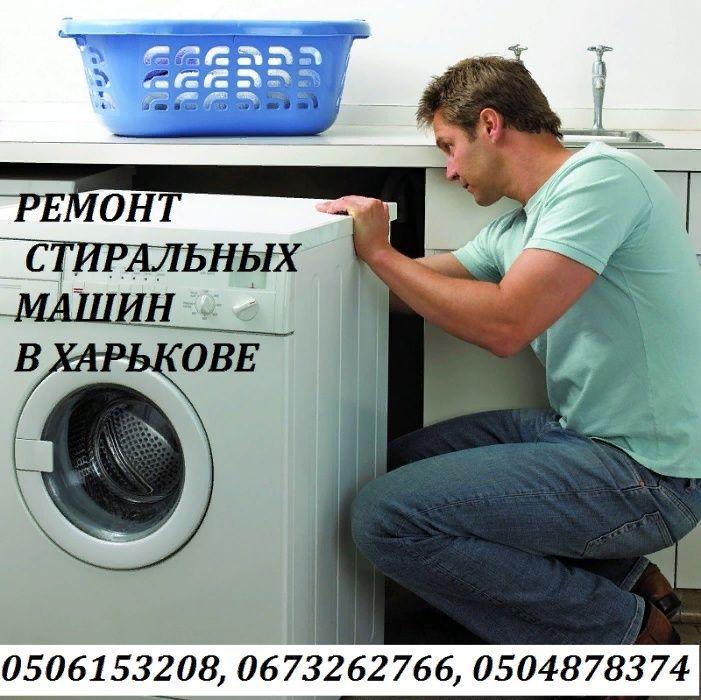 Ремонт стиральных машин Харьков Харків - зображення 1