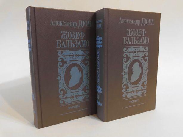 Александр Дюма. Жозеф Бальзамо. Издание в 2-х томах.