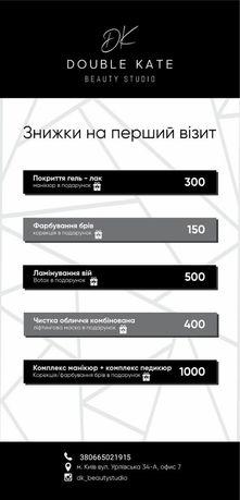Маникюр/Педикюр/Наращивание/Позняки