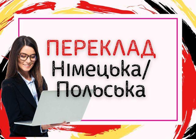 ПЕРЕКЛАД: Німецька, Польська, Чеська -АПОСТИЛЬ/нотаріальне засвідчення