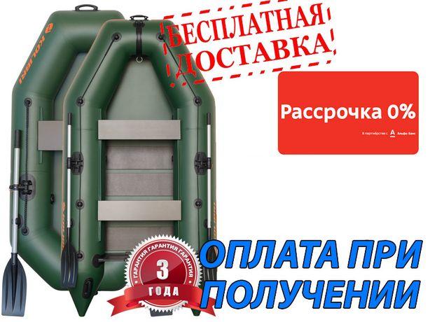Надувная ПВХ лодка KOLIBRI (Колибри). Гарантия, Наложка, Беспл. дост.