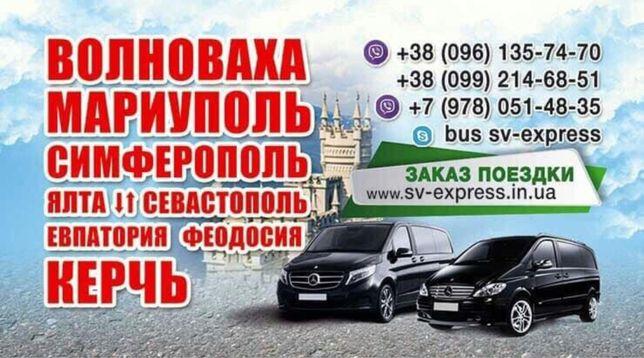 Волноваха-Мариуполь-КРЫМ!!! Без пешего перехода!!!