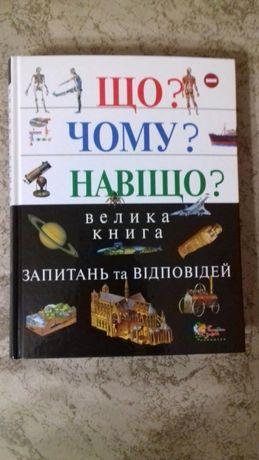 Велика книга запитань та відповідей