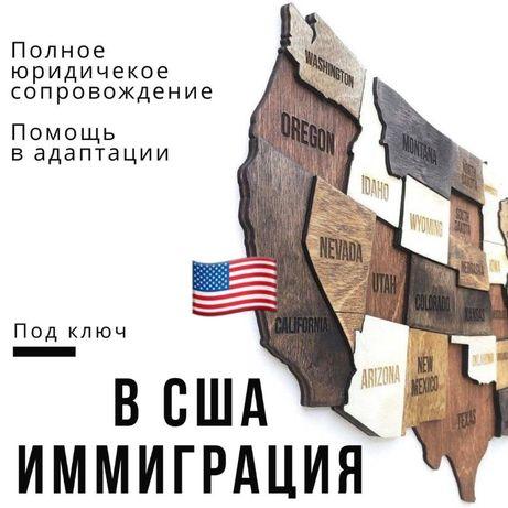 Иммиграция в США с гарантированной Грин-Картой