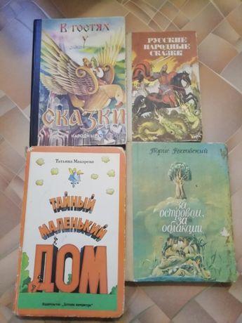 Книги ссср в гостях у сказки, русские народные сказки