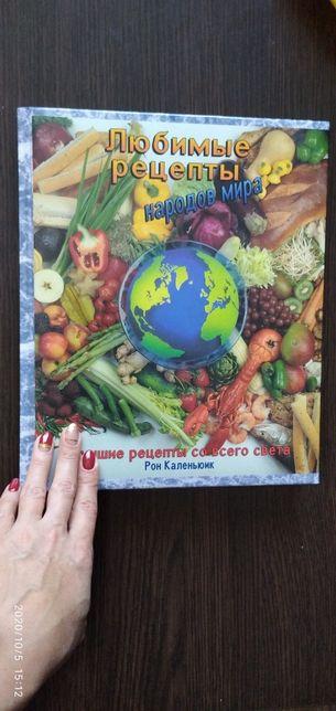 Любимые рецепты народов мира Ром Каленьюик, книга с рецептами