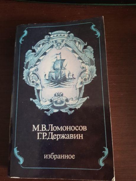 Ломоносов, Державин
