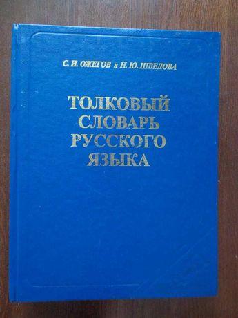 Толковый словарь Русского языка С.И. Ожегова - (80 000)
