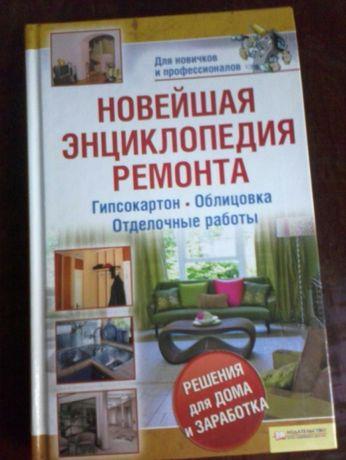 Строим и ремонтируем дом
