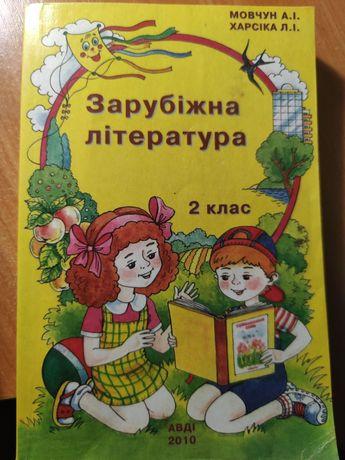 Зарубіжна література 2-4 клас