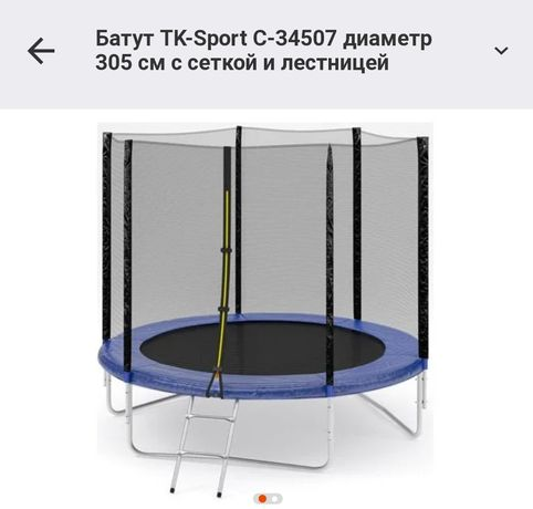 "Батут ""TK-Sport""  305см"