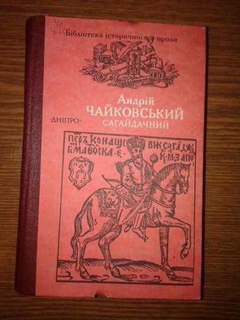 А.Чайковский Сагайдачный