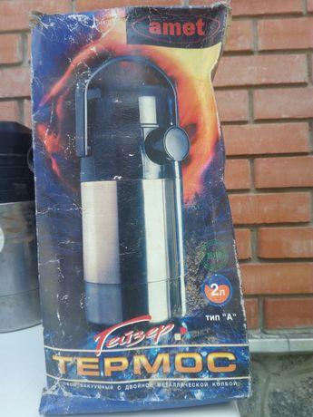 Продам термос металический с помпой на 2 литра.