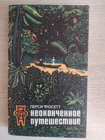 Перси Фосетт Неоконченное путешествие
