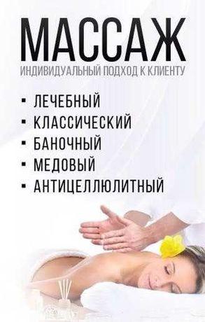 Послуги масажу лікувальний масаж