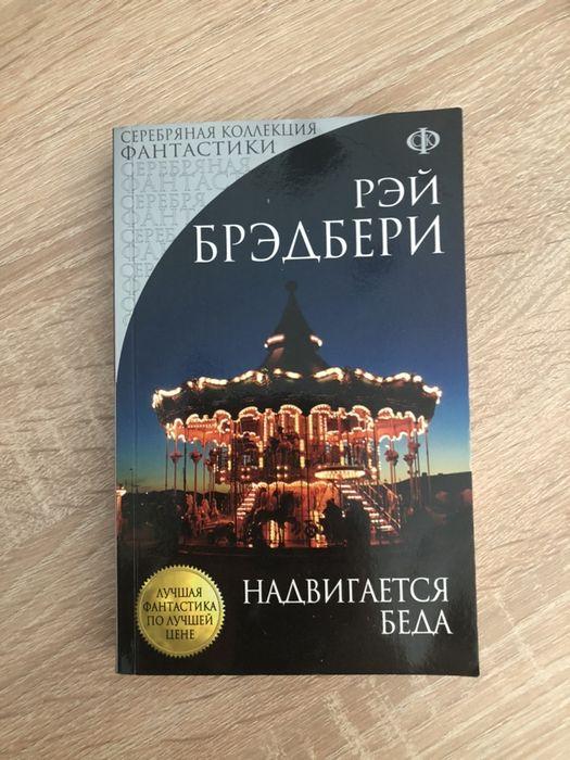 Книга «Надвигаестя беда» Рей Бредбери Киев - изображение 1