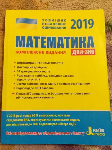 ЗНО математика 2019