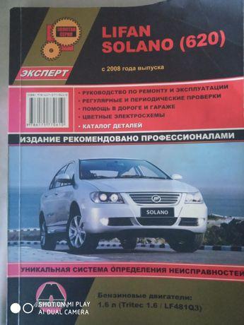 Книга по ремонту Lifan 620 (solano)
