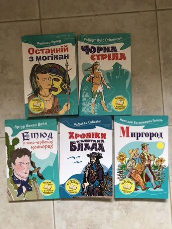Нові книги Останній з могікан, Хроніки капітана Блада, Чорна стріла
