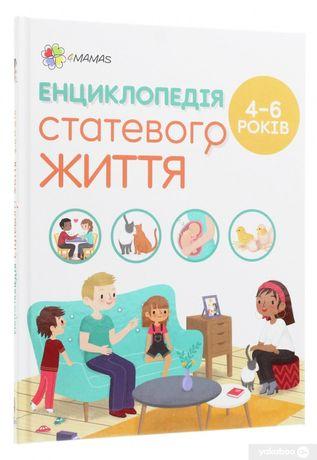 """Книга """"Енциклопедія статевого життя"""""""