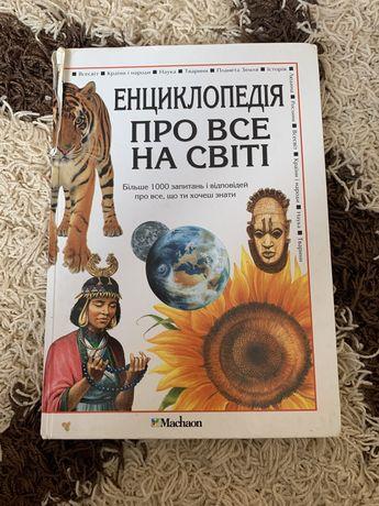 Огромная энциклопедия про всё на свете с картинками