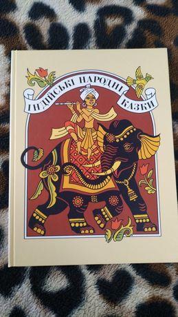 """Книга """"Індійські народні казки"""""""