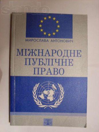 Право международное публическое