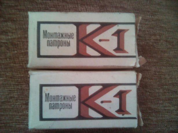 Продам монтажные патроны К -1