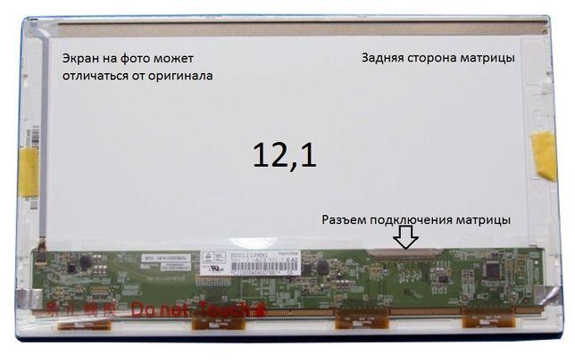 """Экран 12,1"""" (1366×768), глянцевый"""