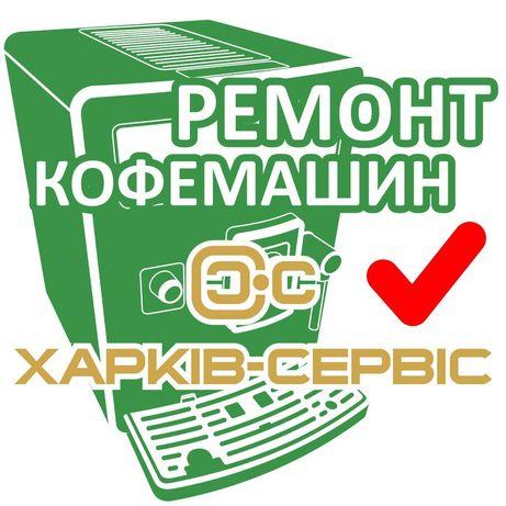 Ремонт и обслуживание кофемашин и кофеварок в Харькове