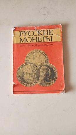 Книга Русские монеты из коллекции Товара Гудмана